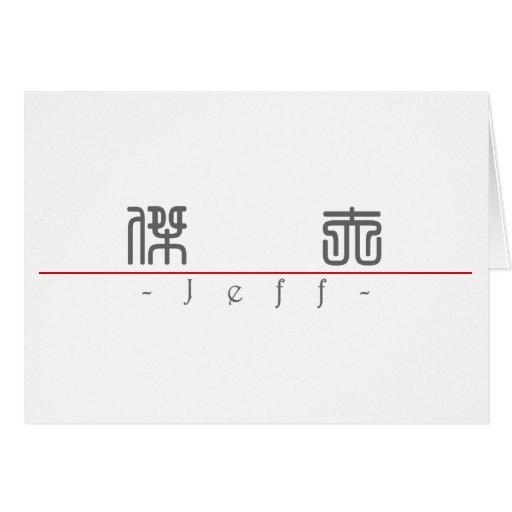 Nombre chino para Jeff 20653_0.pdf Tarjeta De Felicitación