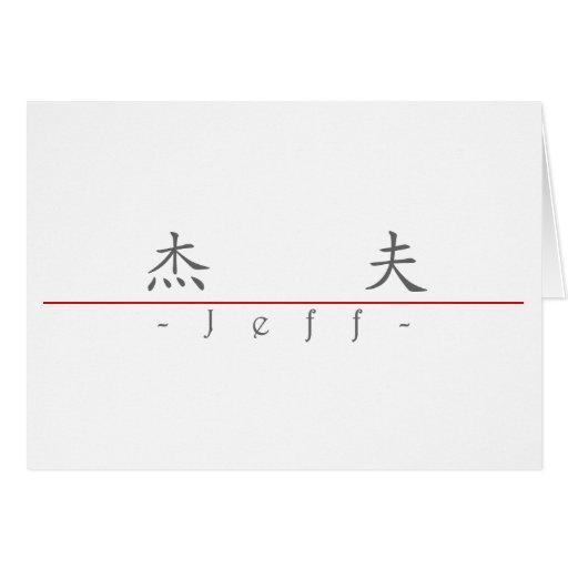 Nombre chino para Jeff 20653_1.pdf Felicitacion