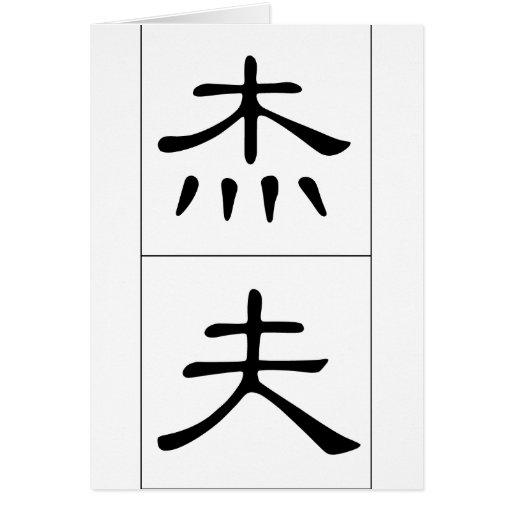 Nombre chino para Jeff 20653_2.pdf Tarjetón