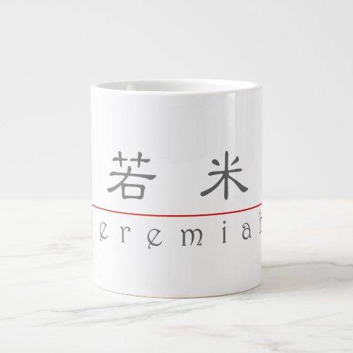 Nombre chino para Jeremiah 22050_2.pdf Tazas Jumbo