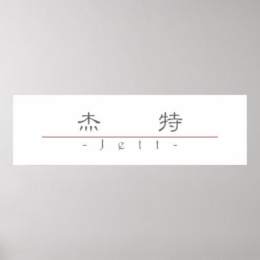 Nombre chino para Jett 22330_2.pdf Póster