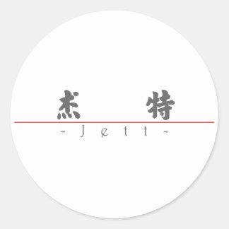 Nombre chino para Jett 22330_4.pdf Pegatina Redonda