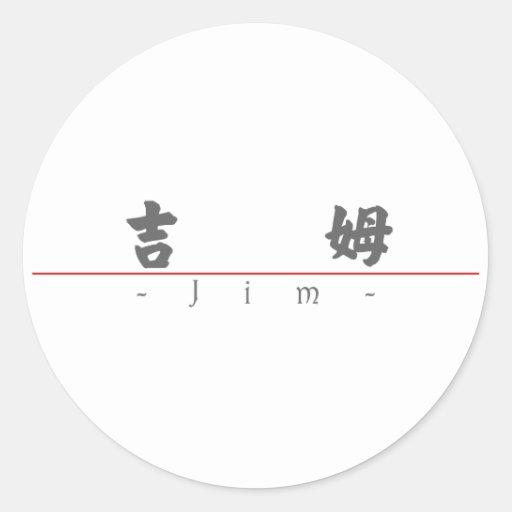 Nombre chino para Jim 20659_4.pdf Pegatinas Redondas