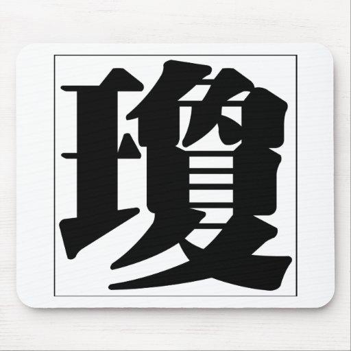 Nombre chino para Joan 20176_3.pdf Tapetes De Ratones