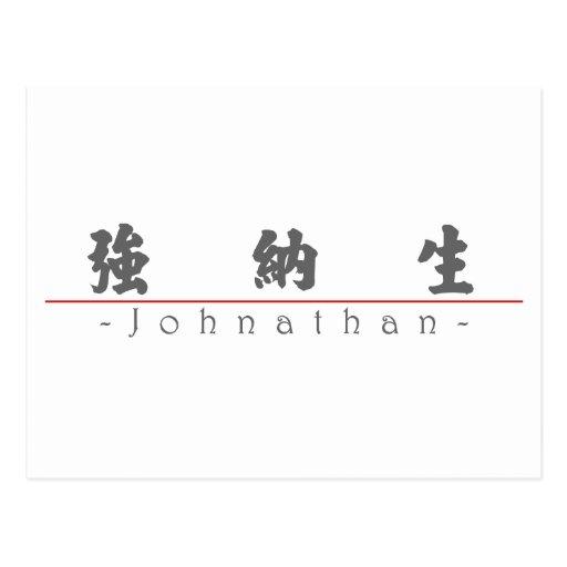 Nombre chino para Johnathan 22239_4.pdf Tarjeta Postal