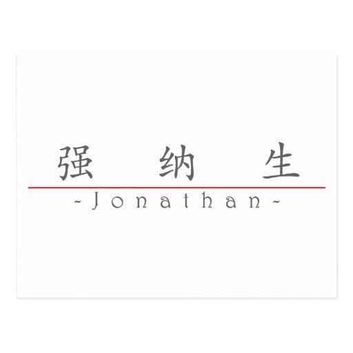 Nombre chino para Jonatán 20663_1.pdf Postal