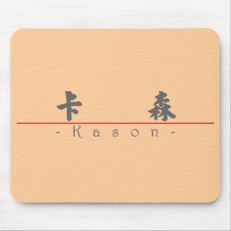 Nombre chino para Kason 22415_4.pdf Alfombrillas De Ratón