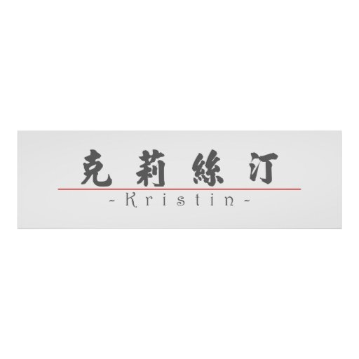 Nombre chino para Kristin 20197_4.pdf Póster