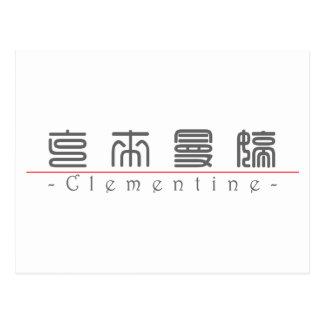 Nombre chino para la clementina 20067_0.pdf tarjeta postal