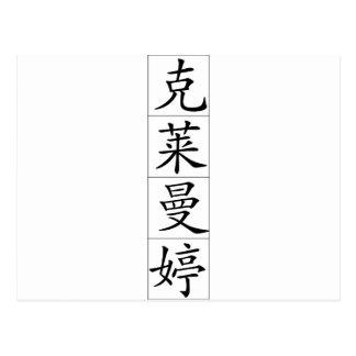 Nombre chino para la clementina 20067_1.pdf tarjeta postal