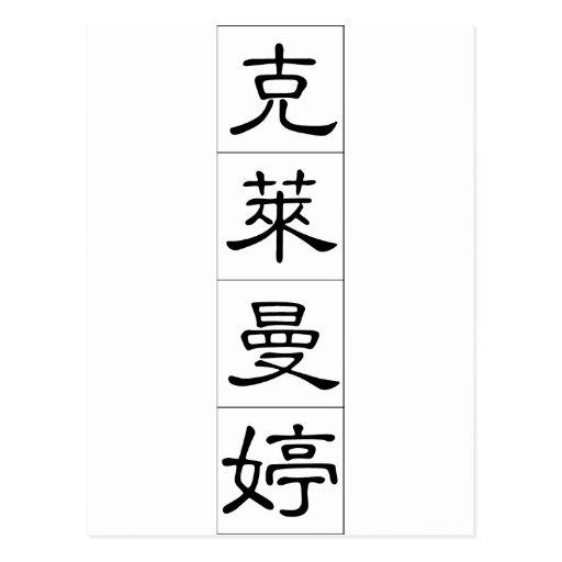 Nombre chino para la clementina 20067_2.pdf tarjeta postal