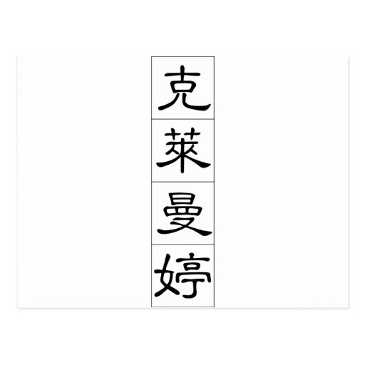 Nombre chino para la clementina 20067_2.pdf postal