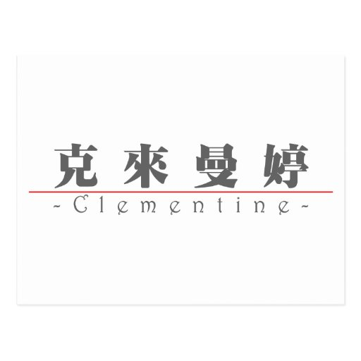 Nombre chino para la clementina 20067_3.pdf tarjetas postales