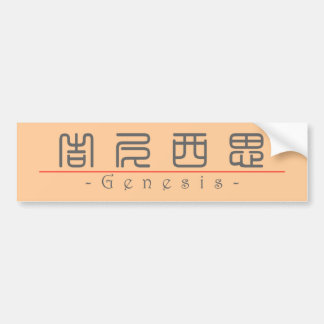 Nombre chino para la génesis 21081_0 pdf etiqueta de parachoque