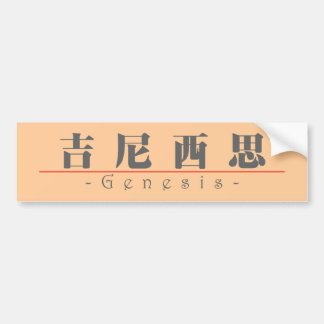Nombre chino para la génesis 21081_3 pdf etiqueta de parachoque