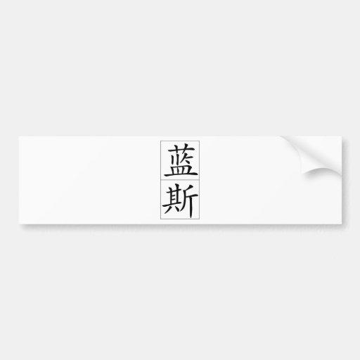 Nombre chino para la lanza 20684_1.pdf pegatina de parachoque