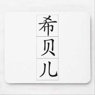 Nombre chino para la sibila 20330_1 pdf alfombrillas de raton