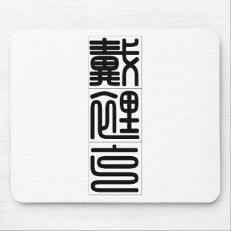 Nombre chino para la torre de perforación 20543_0 tapetes de ratones