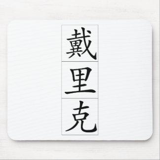 Nombre chino para la torre de perforación 20543_1 alfombrillas de raton