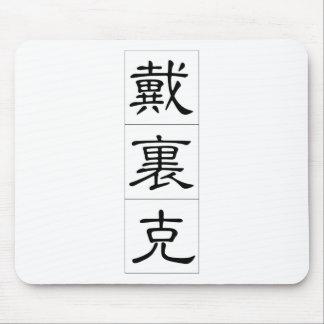 Nombre chino para la torre de perforación 20543_2 alfombrilla de raton