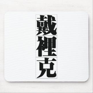 Nombre chino para la torre de perforación 20543_3 alfombrilla de raton