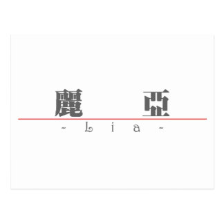 Nombre chino para Lia 21377_3.pdf Postal