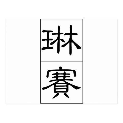 Nombre chino para Lindsay 20210_2.pdf Tarjeta Postal
