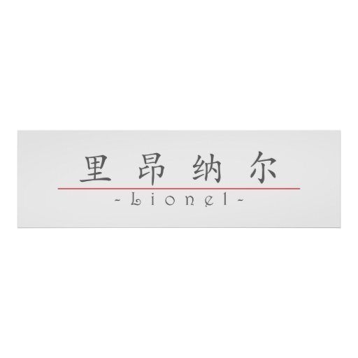 Nombre chino para Lionel 20697_1.pdf Posters