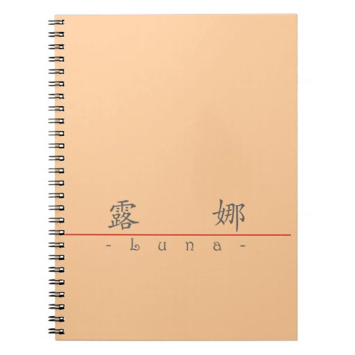 Nombre chino para Luna 21277_1.pdf Spiral Notebooks