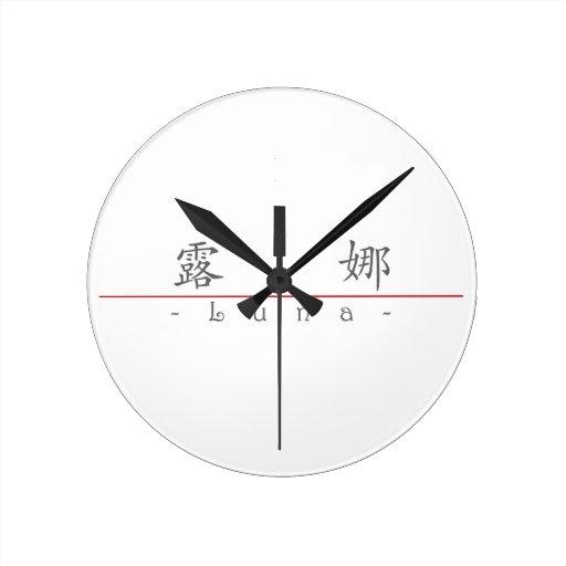 Nombre chino para Luna 21277_1.pdf Reloj De Pared