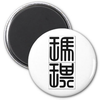 Nombre chino para Madge 20220_0.pdf Imán Redondo 5 Cm
