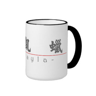 Nombre chino para Makayla 21055_4.pdf Taza De Café