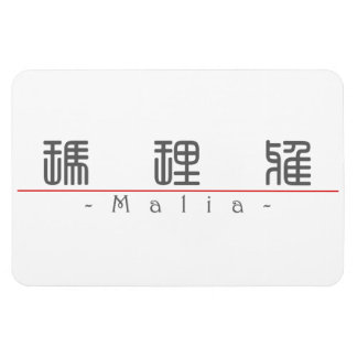 Nombre chino para Malia 21313_0.pdf Imán Flexible