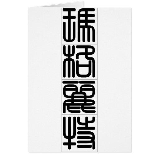 Nombre chino para Margaret 20225_0.pdf Tarjeta De Felicitación