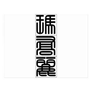 Nombre chino para Marjorie 20230_0.pdf Postal