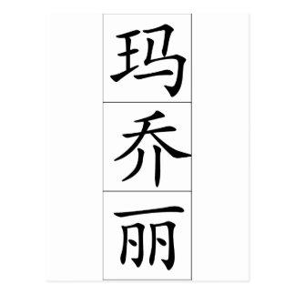 Nombre chino para Marjorie 20230_1.pdf Postales