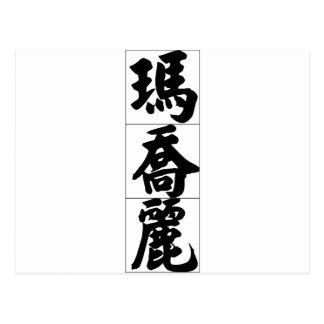 Nombre chino para Marjorie 20230_4.pdf Tarjetas Postales