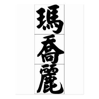 Nombre chino para Marjorie 20230_4.pdf Tarjeta Postal