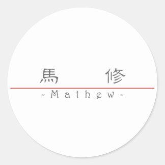 Nombre chino para Mathew 22409_2.pdf Pegatina Redonda