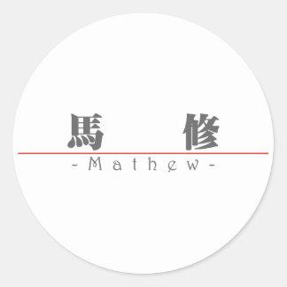 Nombre chino para Mathew 22409_3.pdf Etiqueta Redonda
