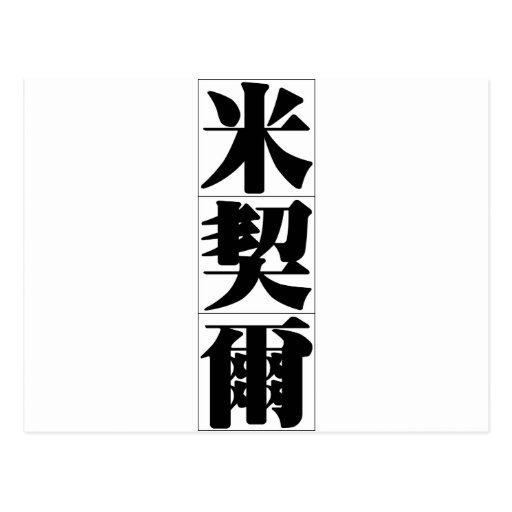 Nombre chino para Michell 20726_3.pdf Tarjeta Postal