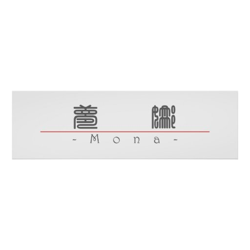 Nombre chino para Mona 20255_0.pdf Póster