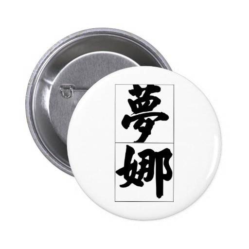 Nombre chino para Mona 20255_4.pdf Pin Redondo 5 Cm