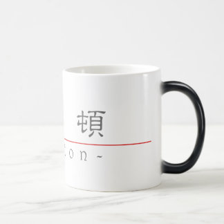 Nombre chino para Morton 20736_2.pdf Taza Mágica