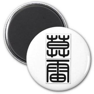 Nombre chino para Murray 20739_0.pdf Imán Redondo 5 Cm