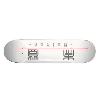 Nombre chino para Nathan 20742_0 pdf Patineta Personalizada