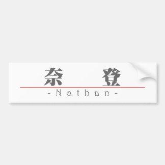 Nombre chino para Nathan 20742_3 pdf Pegatina De Parachoque