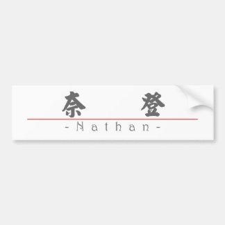 Nombre chino para Nathan 20742_4 pdf Etiqueta De Parachoque