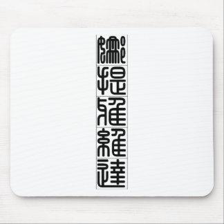Nombre chino para Natividad 20264_0 pdf Tapetes De Raton