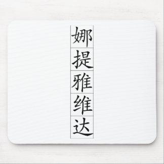 Nombre chino para Natividad 20264_1 pdf Tapetes De Ratones